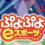 2021-04-25 ぷよぷよeスポーツ(PuyoPuyoChampions)