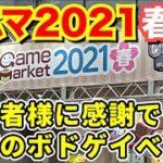 【ゲームマーケット2021春】現地の様子をお届け!今年も最高でした。【ボードゲーム】
