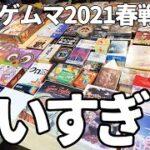 【ゲームマーケット2021春】戦利品全てを紹介!!【ボードゲーム】