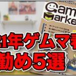 「2021年ゲームマーケット春 お勧め5選」【ボードゲーム】