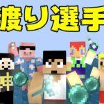 【カズクラ2021】超やばい罰ゲームを賭けた月例大会開幕!マイクラ実況 PART92