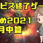 サービス終了ゲームまとめ2021【3月編中篇】
