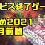 サービス終了ゲームまとめ2021【3月編前篇】
