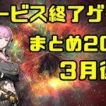 サービス終了ゲームまとめ2021【3月編後篇】