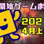 配信開始ゲームまとめ2021【4月上旬編】