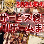 【サービス終了ゲーム】2021年4月でサ終するゲームアプリまとめ【ジョジョSS/キングダムハーツ/ガルフレ♪/CUE!】