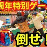 【ユニバ20周年のNO LIMITなミニゲーム!】USJの20周年の特別仕様カーニバルゲームに挑戦してきたよ!!【3/28撮影】