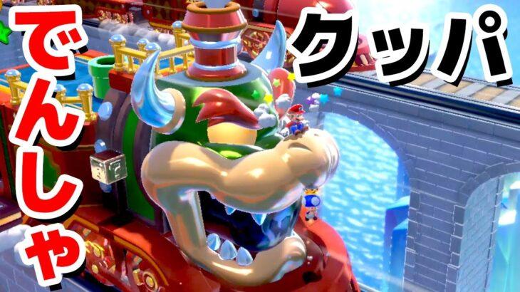 【ゲーム遊び】#21 スーパーマリオ3Dワールド 3-汽車 クッパでんしゃ はじめての3Dワールドを2人でいくぞ!【アナケナ&カルちゃん】Super Mario 3D World