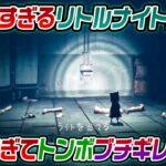 【リトルナイトメア2】トト専務がリトルナイトメア2に挑戦 #2