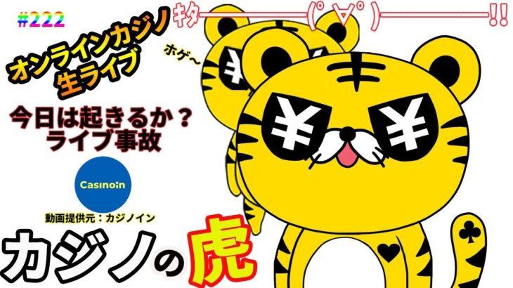 #222【オンラインカジノ ライブ中継】ゾロ目投稿数記念! 大阪杯的中記念!