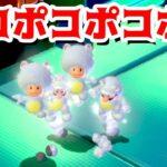 【ゲーム遊び】#25 スーパーマリオ3Dワールド 4-3 ポコポコポコポンw はじめての3Dワールドを2人でいくぞ!【アナケナ&カルちゃん】Super Mario 3D World