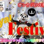 オンラインカジノ 生放送【ロイヤルパンダ】第27回戦ロイヤルフェス!!初見さんも常連さんも大歓迎♪