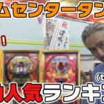 【パチンコ店買い取ってみた】第273回ゲームセンタータンポポデジパチ稼動人気ランキング