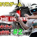 【#2】EIKOがThe Inpatient -闇の病棟-をプレイ!【VRゲーム】