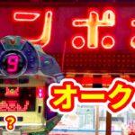 【オークス2】応援リーチdeうまうま〜《ゲームセンタータンポポ》レトロパチンコ