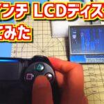 【ゆっくりゲーム雑談】 3.5インチのLCDディスプレイ買ってみた ネット購入品紹介139