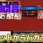 目標$3000!!スロットからバカラで…?!【ラッキーカジノ】【オンカジ】【スロット】