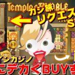 【オンラインカジノ】300$から最後に大きくBUY【カジ旅】@nonicom『ノニコム』