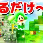 【ゲーム遊び】スーパーマリオ3Dワールド WORLD1まとめ みどりようせい姫のふるだけ~w はじめての3Dワールドを2人でいくぞ!【アナケナ&カルちゃん】Super Mario 3D World
