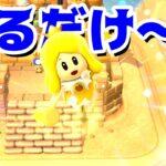 【ゲーム遊び】スーパーマリオ3Dワールド WORLD2まとめ きいろようせい姫のふるだけ~w はじめての3Dワールドを2人でいくぞ!【アナケナ&カルちゃん】Super Mario 3D World