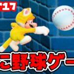 【マリオ3Dワールド】急に野球ゲームになったうえに難しいんだけどwww【フューリーワールド】
