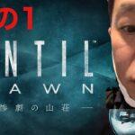 【アンティルドーン】第3回目【ダイアン津田のゲーム実況【UntilDawn】