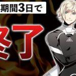 クソゲーすぎて3日で終了した日本の新作ゲーム【WAVE!!~波乗りボーイズ~】