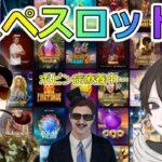 【オンラインカジノ】3スペでスロット巡り旅inカジノミー