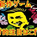 【雑談】月末恒例!4月発売ゲームを見ながらあーだこーだ!