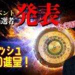 【ビットカジノ】今日は4万円くらいスタート!リクエスト待ってます!イベント当選者も発表!!