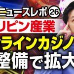 【最新 4.25】フィリピンニュース〜オンラインカジノ業界法整備〜!21年4月編-シリーズ26