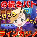 【オンラインカジノ】4月11日の続きからバトル開始!!!【カジ旅】@nonicom『ノニコム』