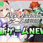 【ゲームニュース 4/15】『スマッシュレジェンド』サービス開始、『ニノクロ』事前登録開始、『アクション対魔忍』日本版サービス終了…など