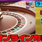 4月20日目【オンラインカジノ】【かじ旅】