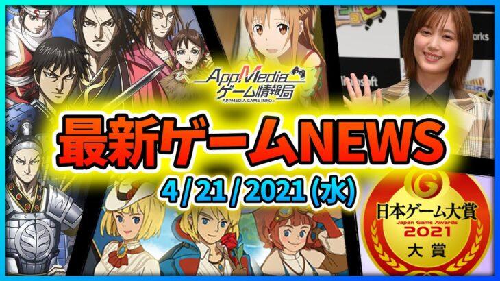【ゲームニュース 4/21】『キングダムDASH!!』配信開始、『にょろっこ』本田翼さん制作総指揮、『日本ゲーム大賞2021』一般投票開始…など