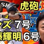 【公式戦 4/25】シーソーゲームを決めたのは阪神タイガースのサンズ!!【阪神タイガース × 横浜DeNAベイスターズ 第6戦】