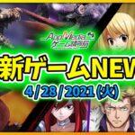 【ゲームニュース 4/28】『ゴジラ』『フェアリーテイル』リリース、『ダンカグ』生放送で新情報公開へ、『モンハンライズ』アプデ…など