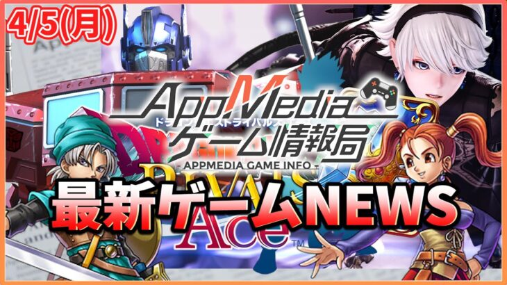 【ゲームニュース 4/5】『トランスフォーマー』新作アプリ発表&CBT実施、『FANTASIAN』Apple Arcadeでリリース開始、『DQライバルズ』サービス終了…など