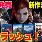 【大作ラッシュ】5月新作ソフトを全部紹介! どんなゲームがでる?PS5  PS4 サブノーティカ続編 Dゲイル