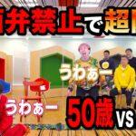 【50歳の意地見せたる】関西弁禁止ゲームでガチンコ対決!