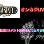 【オンラインカジノ】【ジョイカジノ】500ドルスタート!スロット配信!!初見さんも常連さんも大歓迎♪