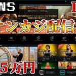 【オンラインカジノ】5万円スタート!負けたら即終了!【BONSカジノ】