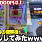 確率機で5万円分の景品乱獲して店員涙目にしてみたwww【クレーンゲーム】