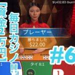 #6 【資金2万円】で毎日オンラインカジノ‼