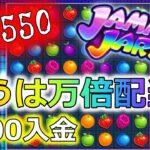 #65[ボロ負け中-$6550]逆転したい!ジャム瓶スロット勝負で万倍配当を狙います!$400入金!