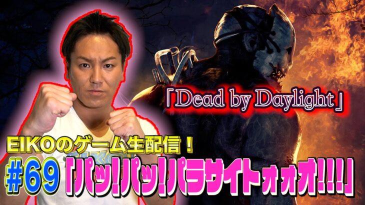 【#69】EIKOがデッドバイデイライトを生配信!【ゲーム実況】