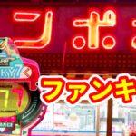 【ファンキー7】業界初の○○を生み出したパチンコ《ゲームセンタータンポポ》レトロ珍古台