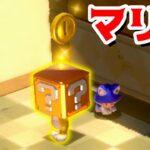 【ゲーム遊び】#7 スーパーマリオ3Dワールド 2-1 お金だいすきマリオw はじめての3Dワールドを2人でいくぞ!【アナケナ&カルちゃん】Super Mario 3D World