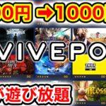 【7000円お得!】VIVE PORT インフィニティでVRゲームが遊び放題!【Oculus Quest 2】