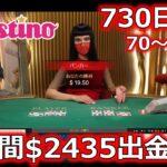 【730日計画70~71日目】オンラインカジノで300万円稼ぐ生放送【スロット・バカラ】